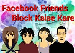 Friend ko Block Aur Unblock Kaise Kare