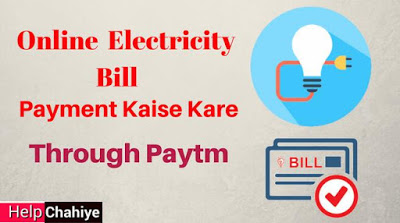 online_electricity_bill_payment_kaise_kare