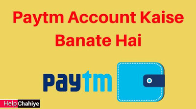 Paytm Account Kaise Banate
