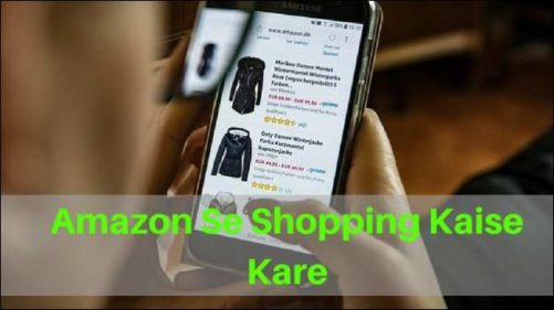 Amazon Par Online Shopping kaise kare