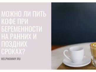 кофе при беременности