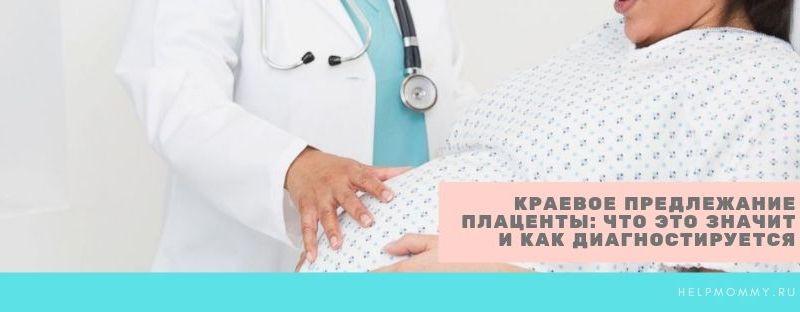 краевое предлежание плаценты