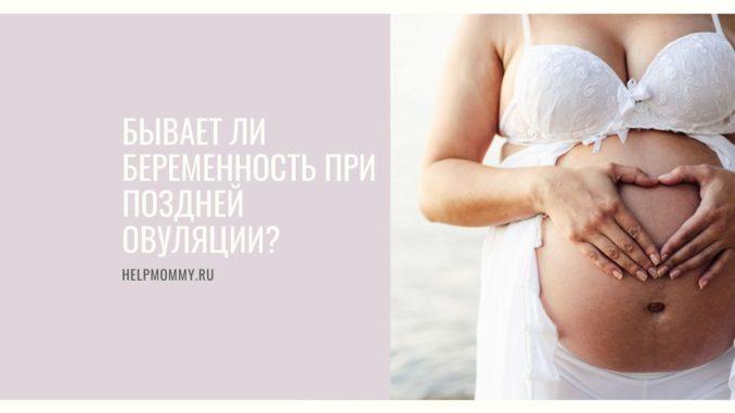 беременность при поздней овуляции