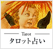 btn_tarot_on