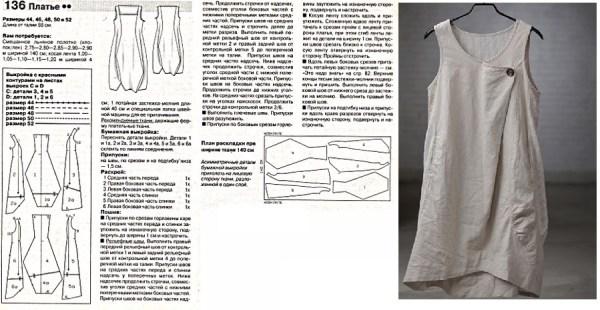 Выкройки в стиле бохо шик: платье, сарафан и юбка, кукла ...