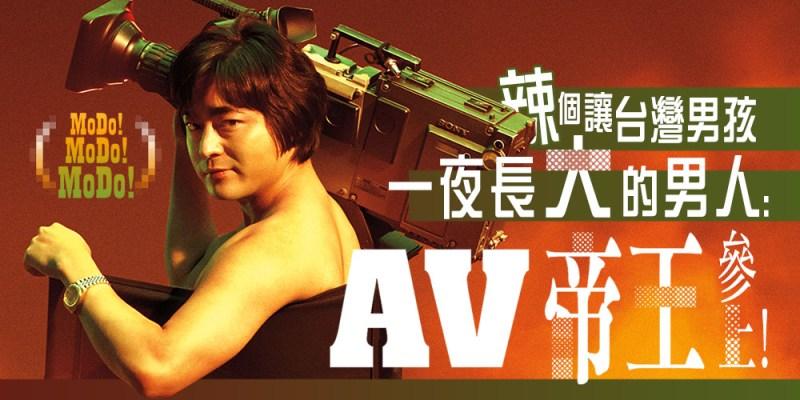 辣個讓台灣男孩一夜長大的男人:AV帝王參上!