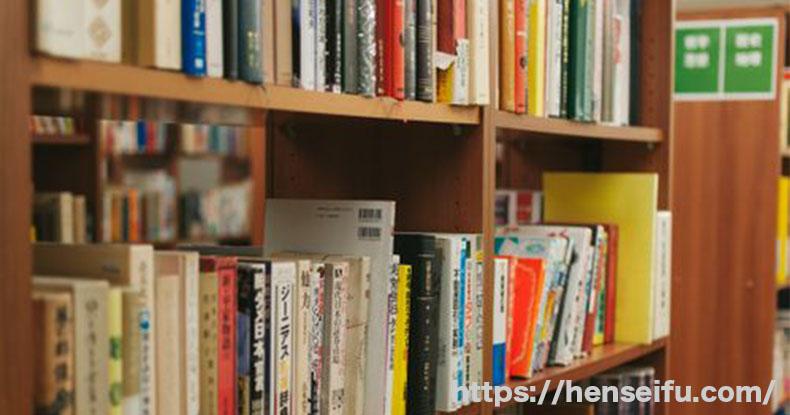 本棚に並ぶ沢山の本たち