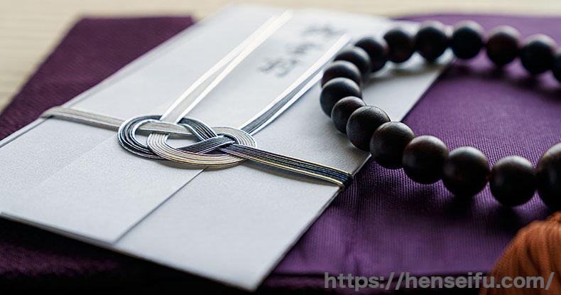 香典袋と数珠