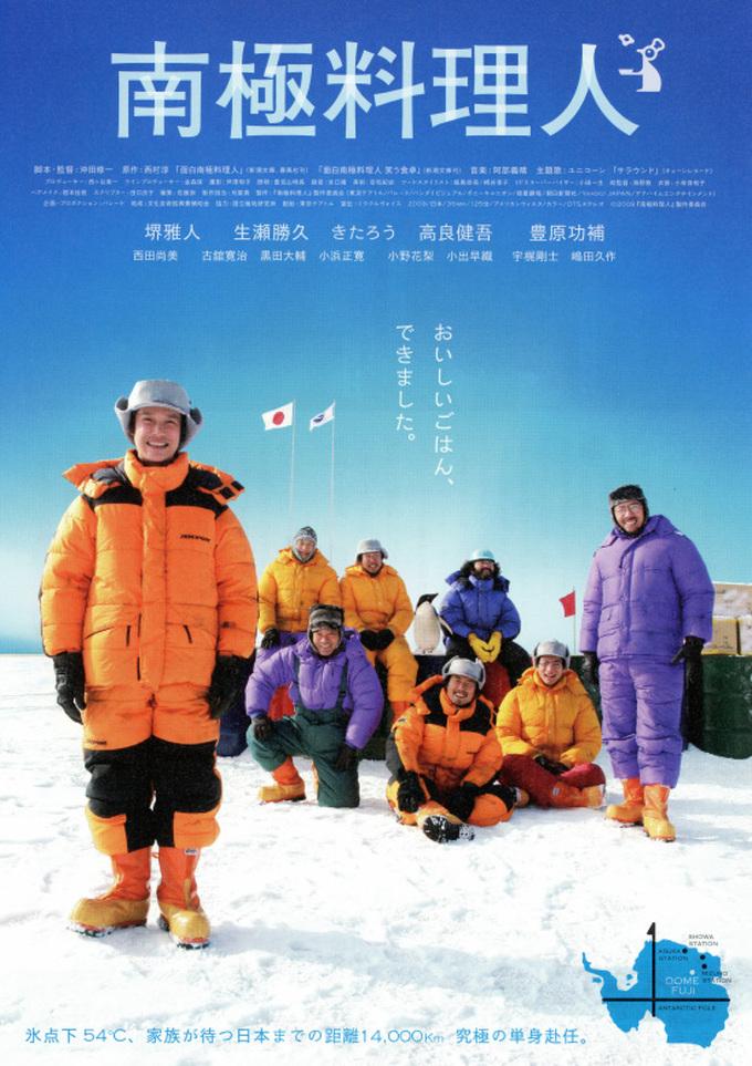 映画南極料理人ポスター