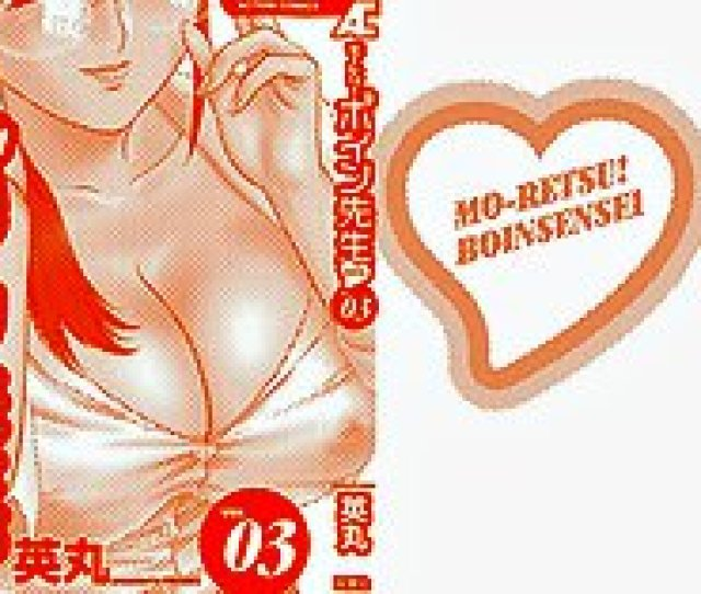 Boing Boing Teacher Vol  Hidemaru Englisheng