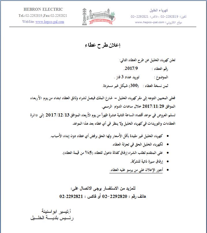 كهرباء الخليل عطاء توريد عداد 3 فاز 29 11 2017