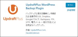 2-0-updraftplus-インストール-有効化-syac.jp/wordpress-setting