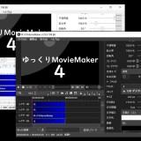 【無料】YouTubeのゆっくり動画が作れる口パクソフト導入方法-MovieMaker4[YYM4]