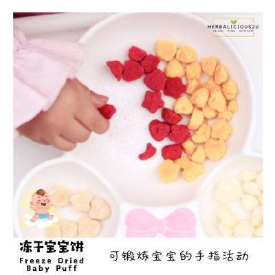 Baby Puff, melts in your mouth. Don't have to worry that baby would choke, and there are no added sugar or preservatives.