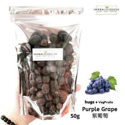freeze dried purple grape_herbalicious2u_冻干紫葡萄 天然健康零食 Natural healthy snacks