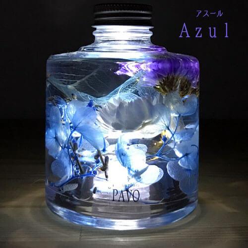 ハーバリウムランプ AZUL LEDライトハーバリウム 側面からの撮影