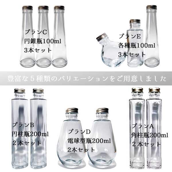 PAVO ハーバリウム手作りキット 円錐瓶3本 各種3本 電球型瓶2本 円柱瓶2本 角柱瓶2本 5バリエーション