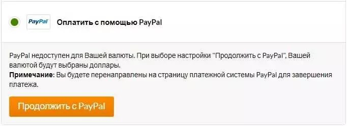 Оплата через PayPal