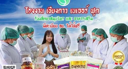 รับผลิตยา-อาหารเสริม โรงงานผลิตยาสมุนไพรที่ได้มาตรฐานที่สุด