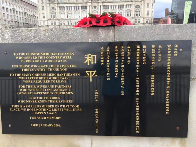BLOG IMAGE chinese merchant seamen memorial liverpool IWM 62862