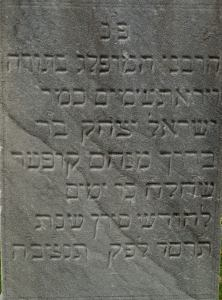 Israel I. COOPER- Headstone_Hebrew Detail