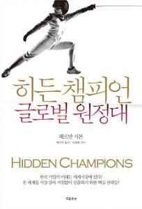 Hidden Champions Korean