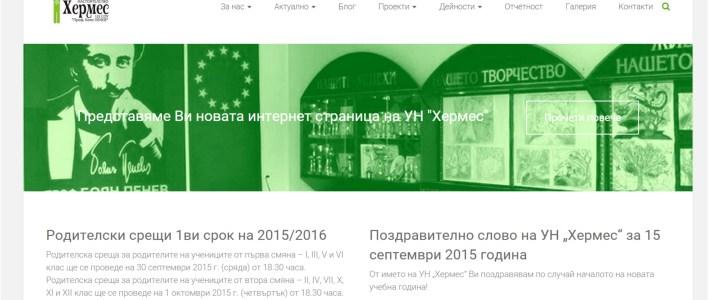 "Проект 2015 | Изработка на интернет страница на УН ""Хермес"""