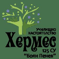 """Защо да дарим средства за УН """"Хермес"""" 2019/2020"""