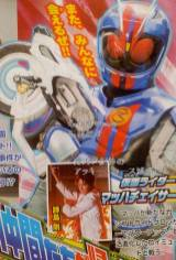 Kamen Rider Drive Saga 2 Kamen Rider Mach Chaser Alt