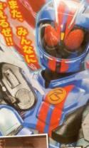 Kamen Rider Drive Saga 2 Kamen Rider Mach Chaser