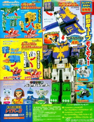 Doubutsu Sentai Zyuohger Cube Panther, Owl, Zebra, Platypus Weapon Modes