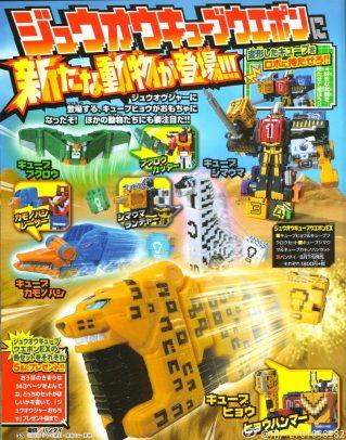 Doubutsu Sentai Zyuohger Cube Panther, Owl, Zebra, Platypus