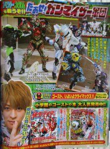 Kamen Rider Ghost August Scans 3