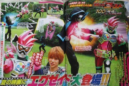 Kamen Rider Ghost August Scans Kamen Rider EX-Aid Cameo