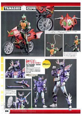 Figure-Oh S.H.Figuarts Kamen Rider Jungraider Deep Spector
