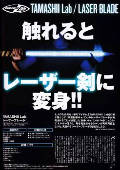 Tamashii Labs Lazer Blade