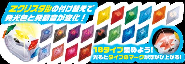 Pokemon Sun & Moon Takara Tomy Z-Ring Promo