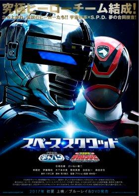 Space Sheriff Gavan vs Dekaranger Poster