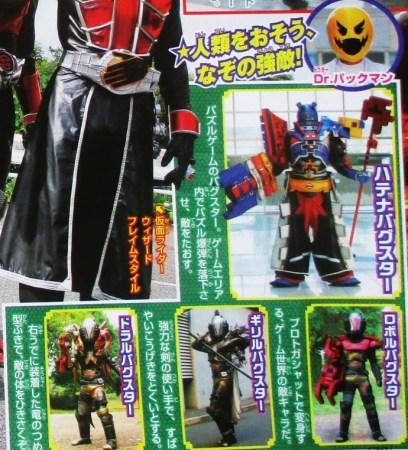 kamen-rider-heisei-generations-dr-pac-man-vs-ex-aid-ghost-with-legend-rider