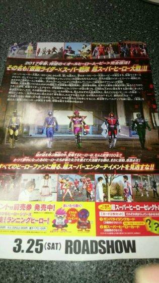 cho-super-hero-taisen-kamen-rider-amazon-alpha-omega-alt