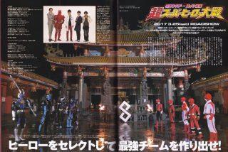 kamen-rider-x-super-sentai-chou-superhero-taisen-battle-theme