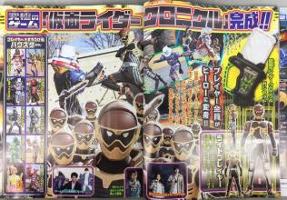 Kamen Rider Ex-Aid April Scans Chronicle Gashat