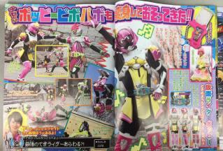 Kamen Rider Ex-Aid April Scans Kamen Rider Poppy