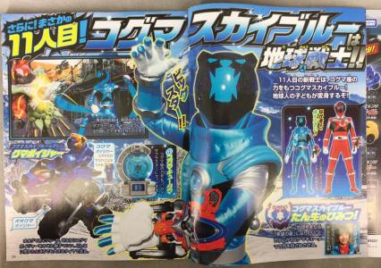 Uchu Sentai Kyuranger April Scan Koguma Sky Blue