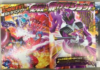 Uchu Sentai Kyuranger April Scan Ryu Commander 5