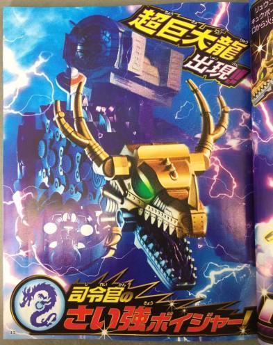 Uchu Sentai Kyuranger April Scan Ryu Voyager