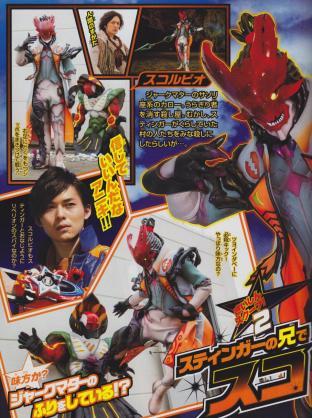 Uchu Sentai Kyuranger May Scan 2
