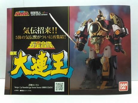 Super Sentai Artisan Dairen-oh