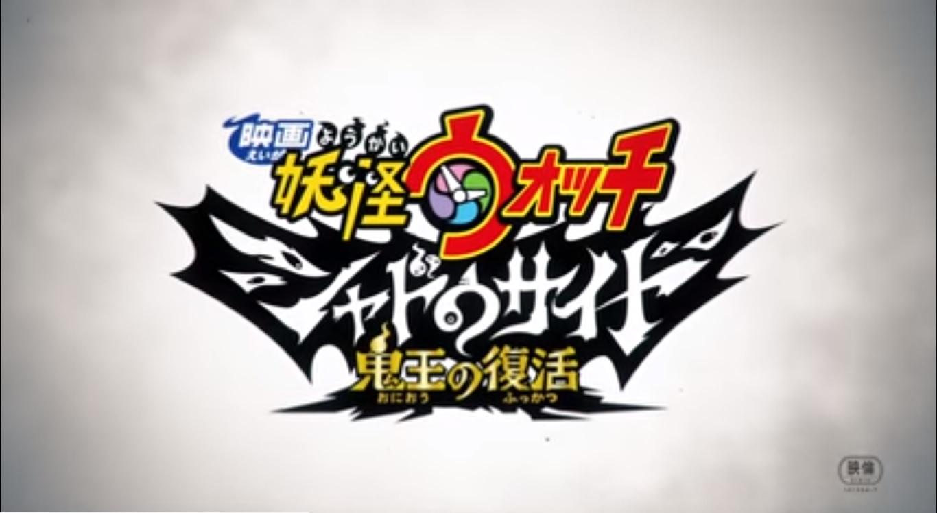 Yo Kai Watch Shadowside The Return Of The Oni King Trailer