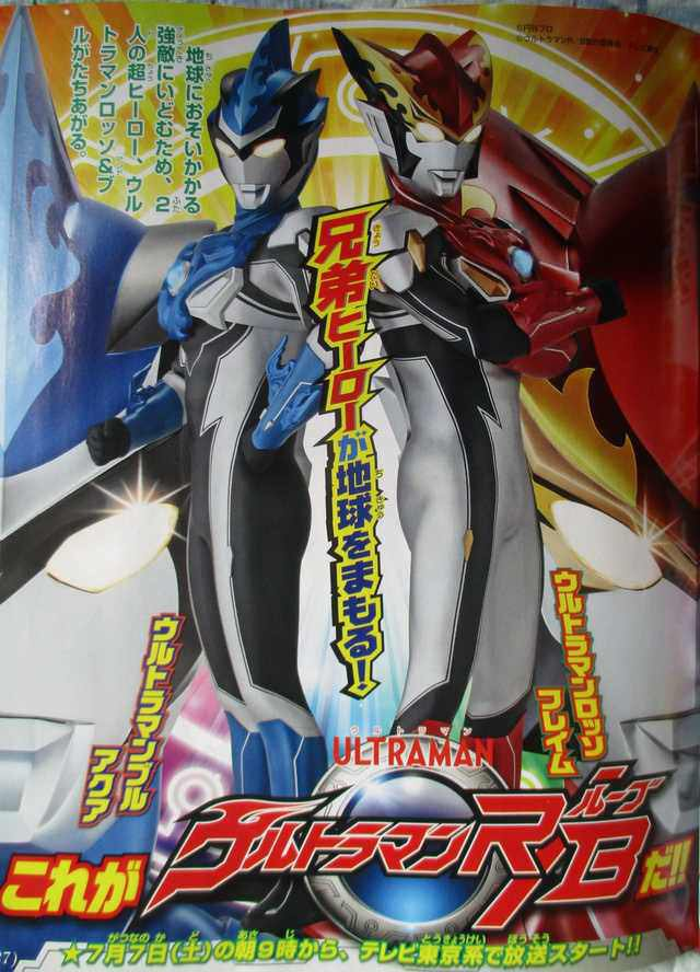 Ultraman R/B Televikun May Preview *Spoilers* | Hero Club